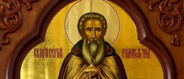 икона преподобного Сергия Радонежского с частицей его мощей
