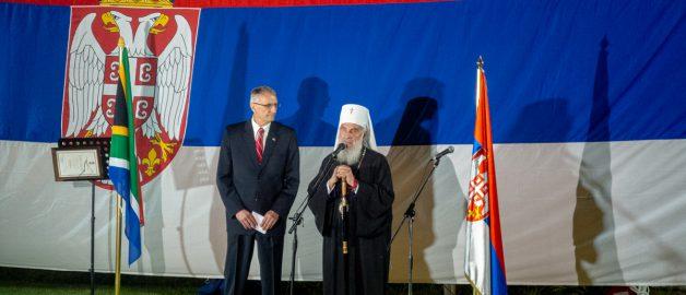 Прием в честь Святейшего Патриарха Сербского