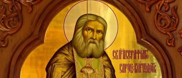 икона преподобного Серафима Саровского с частицей его мощей