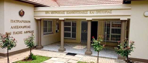 Собрание духовенства Йоханнесбургской епархии