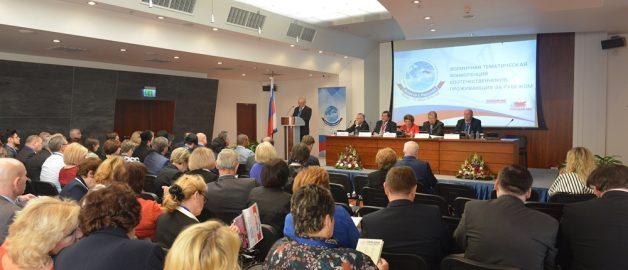 Староста храма принял участие во Всемирной тематической конференции «Вместе с Россией»