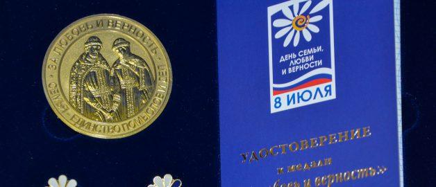 Нашим прихожанам вручены медали «За любовь и верность»