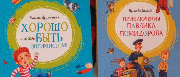 Новые книги для приходской библиотеки